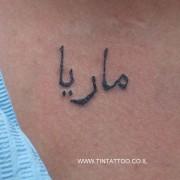 קעקוע עם השם מריה בערבית